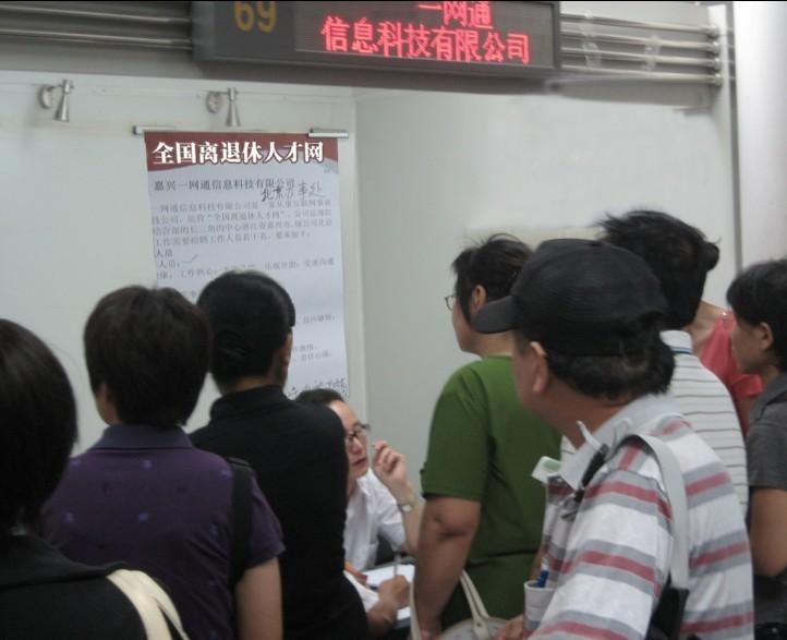 北京人才市场招聘网_