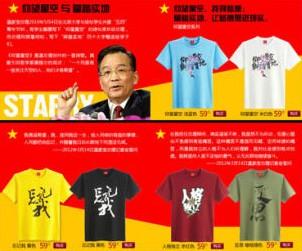 凡客T恤用领导人形象做广告 工商局称已违规,