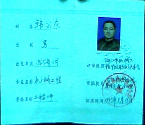 四川省隆昌建筑机械厂机械工程师