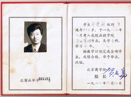 1987年全年法律知识竞赛三等奖;1994年福建省劳动争议调解先进工作者图片